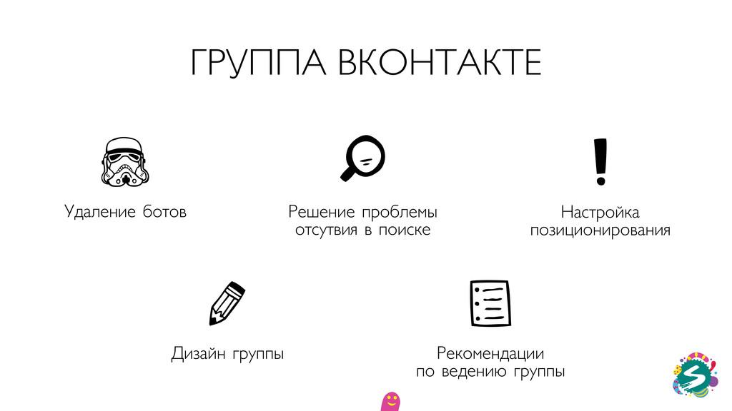 ГРУППА ВКОНТАКТЕ Удаление ботов Решение проблем...