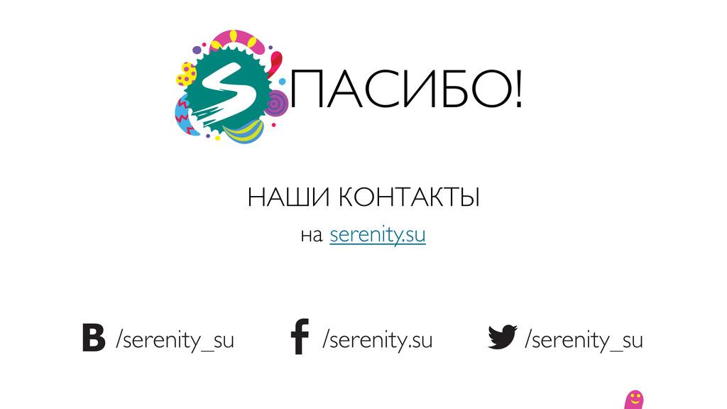 НАШИ КОНТАКТЫ на serenity.su ПАСИБО! /serenity_...