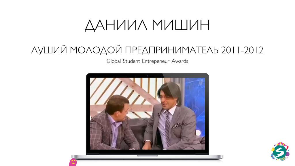 ДАНИИЛ МИШИН ЛУШИЙ МОЛОДОЙ ПРЕДПРИНИМАТЕЛЬ 2011...