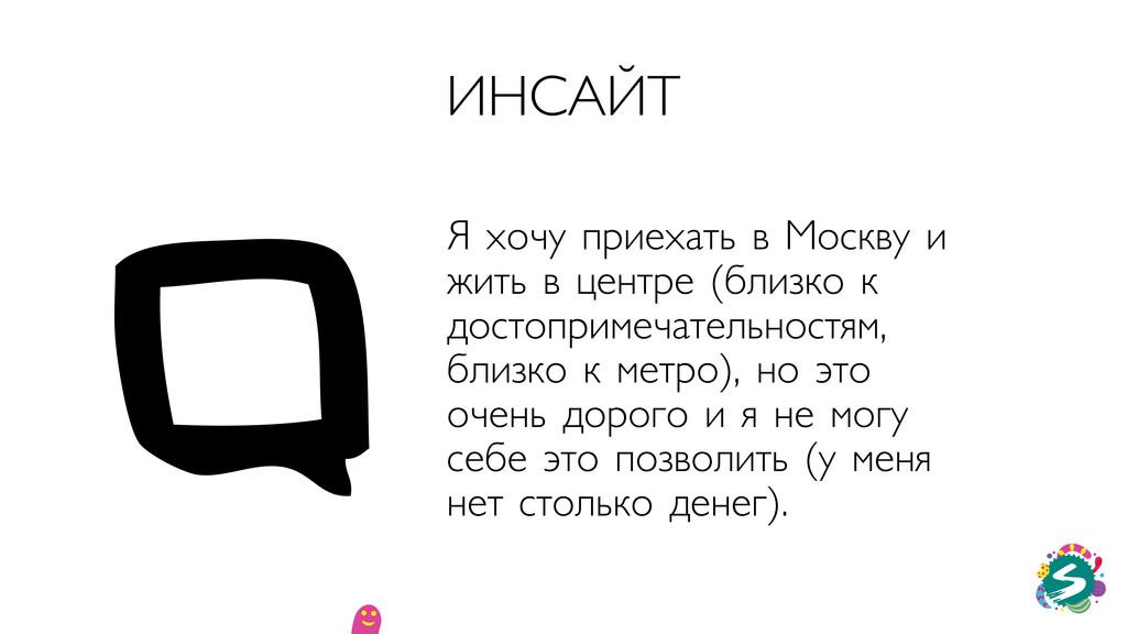ИНСАЙТ Я хочу приехать в Москву и жить в центре...