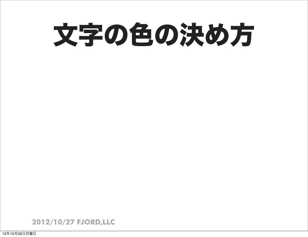 2012/10/27 FJORD,LLC จͷ৭ͷܾΊํ 1210݄29݄༵