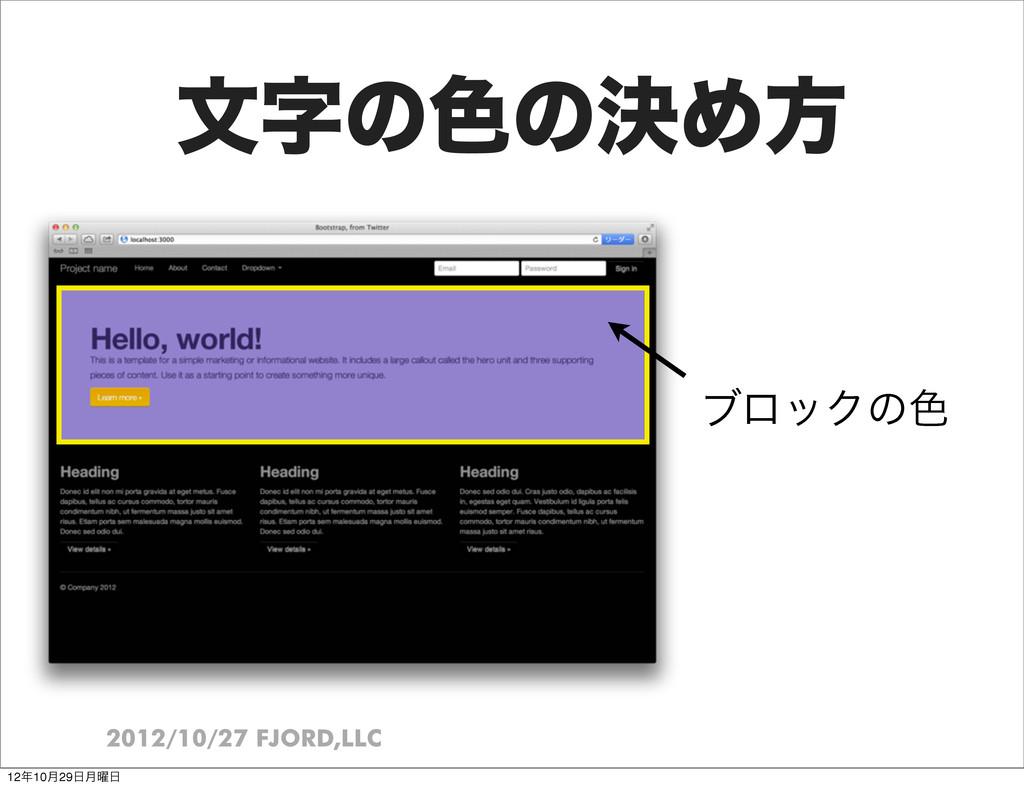2012/10/27 FJORD,LLC จͷ৭ͷܾΊํ ϒϩοΫͷ৭ 1210݄29݄...