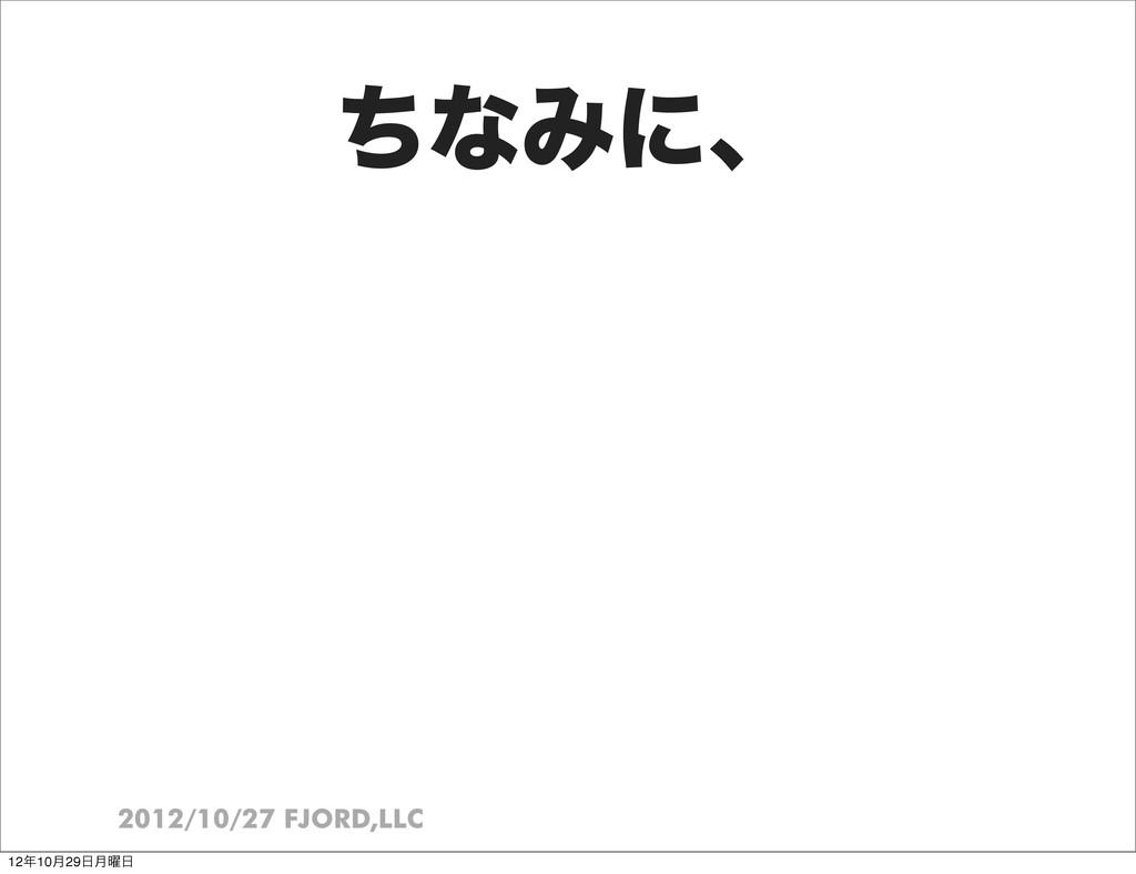 2012/10/27 FJORD,LLC ͪͳΈʹɺ 1210݄29݄༵