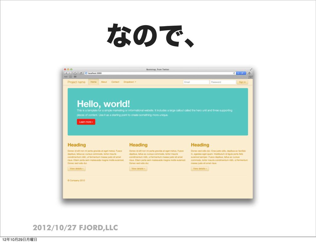 2012/10/27 FJORD,LLC ͳͷͰɺ 1210݄29݄༵