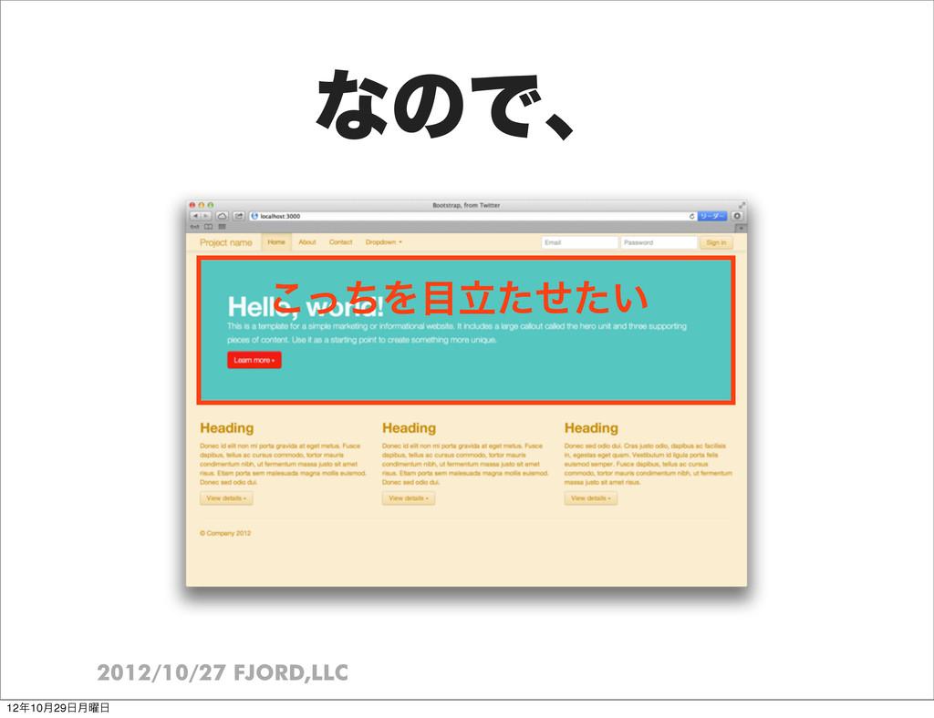 2012/10/27 FJORD,LLC ͳͷͰɺ ͬͪ͜Λཱ͍ͨͤͨ 1210݄29݄...