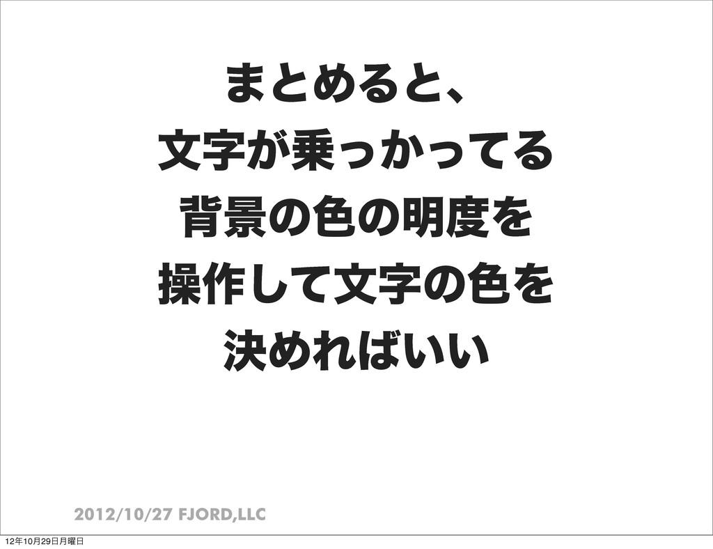 2012/10/27 FJORD,LLC ·ͱΊΔͱɺ จ͕͔ͬͬͯΔ എܠͷ৭ͷ໌Λ ...