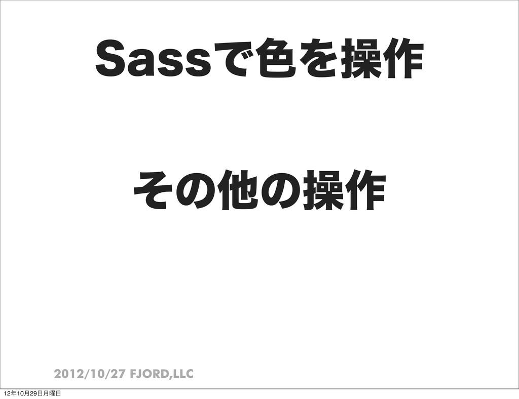 2012/10/27 FJORD,LLC 4BTTͰ৭Λૢ࡞ ͦͷଞͷૢ࡞ 1210݄29...