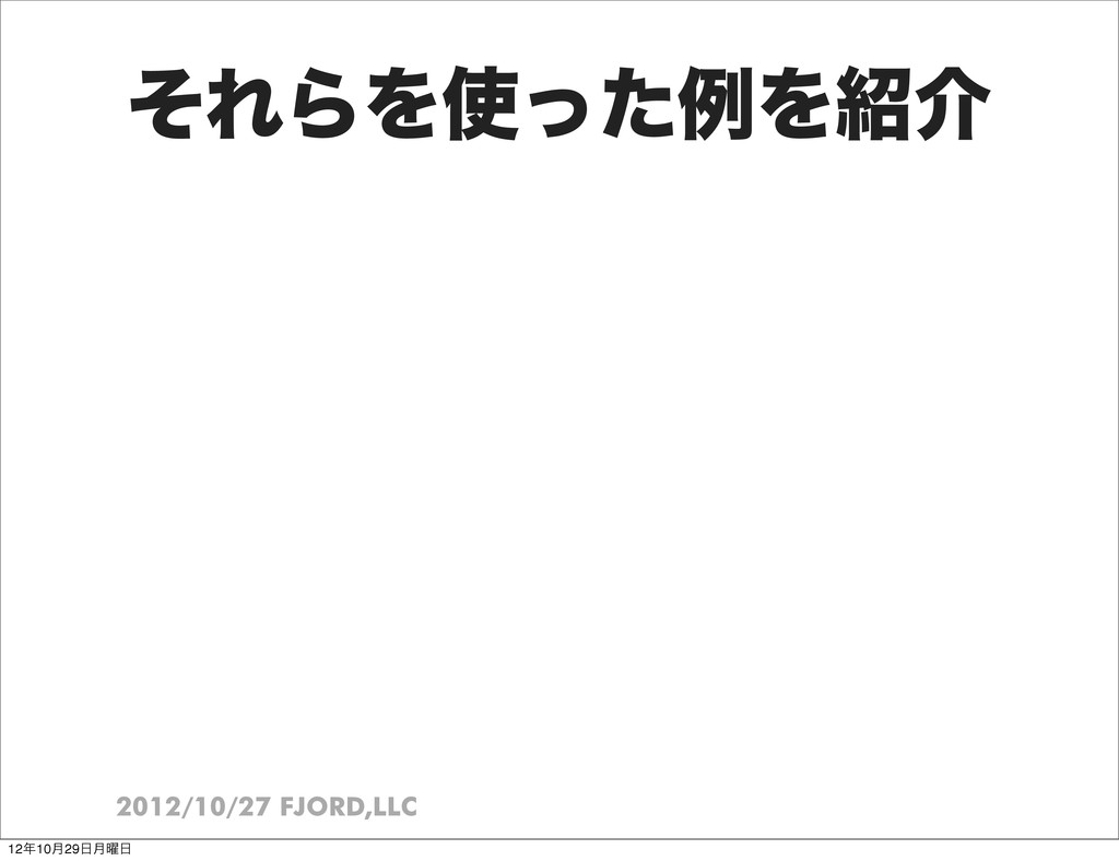 2012/10/27 FJORD,LLC ͦΕΒΛͬͨྫΛհ 1210݄29݄༵