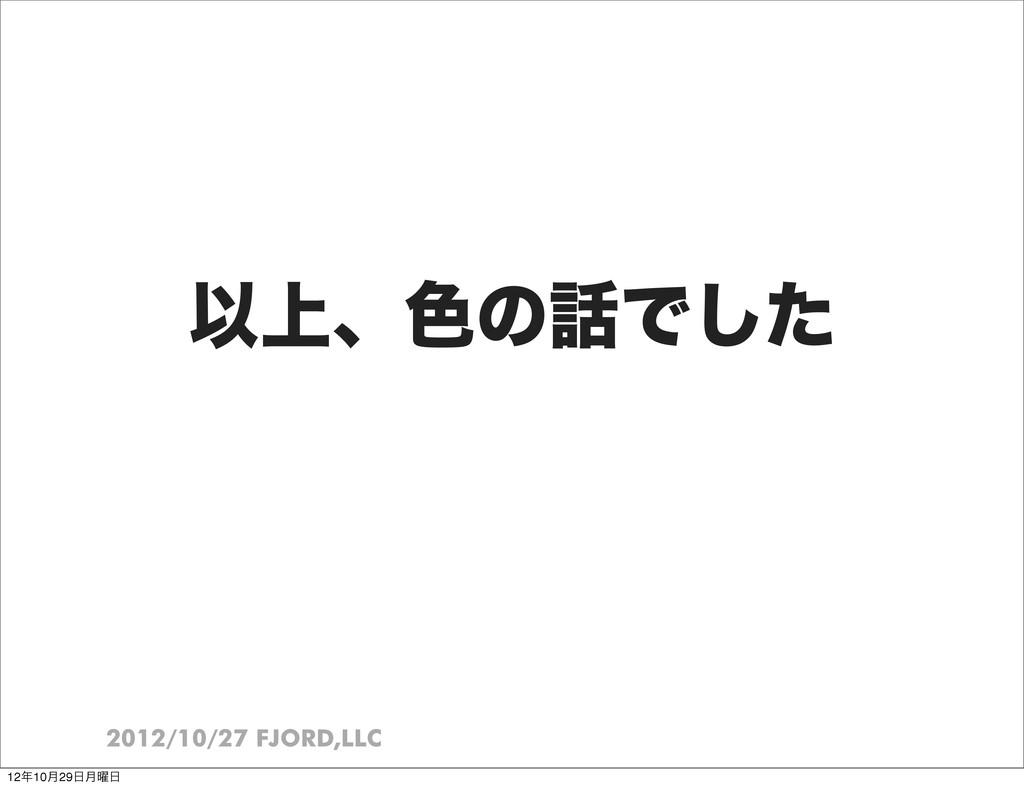 2012/10/27 FJORD,LLC Ҏ্ɺ৭ͷͰͨ͠ 1210݄29݄༵