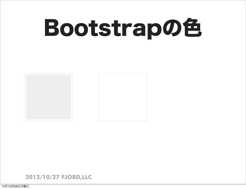 2012/10/27 FJORD,LLC #PPUTUSBQͷ৭ 1210݄29݄༵