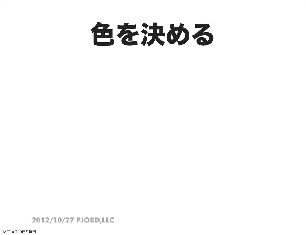 2012/10/27 FJORD,LLC ৭ΛܾΊΔ 1210݄29݄༵
