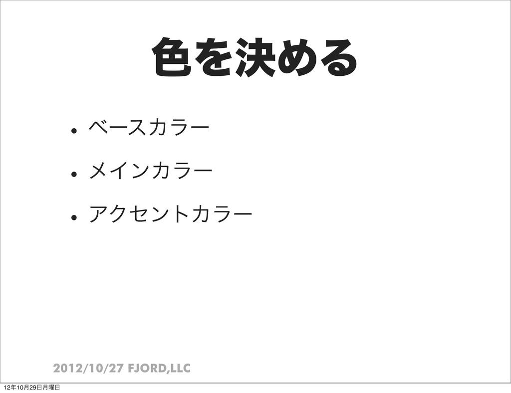 2012/10/27 FJORD,LLC ৭ΛܾΊΔ wϕʔεΧϥʔ wϝΠϯΧϥʔ wΞΫη...