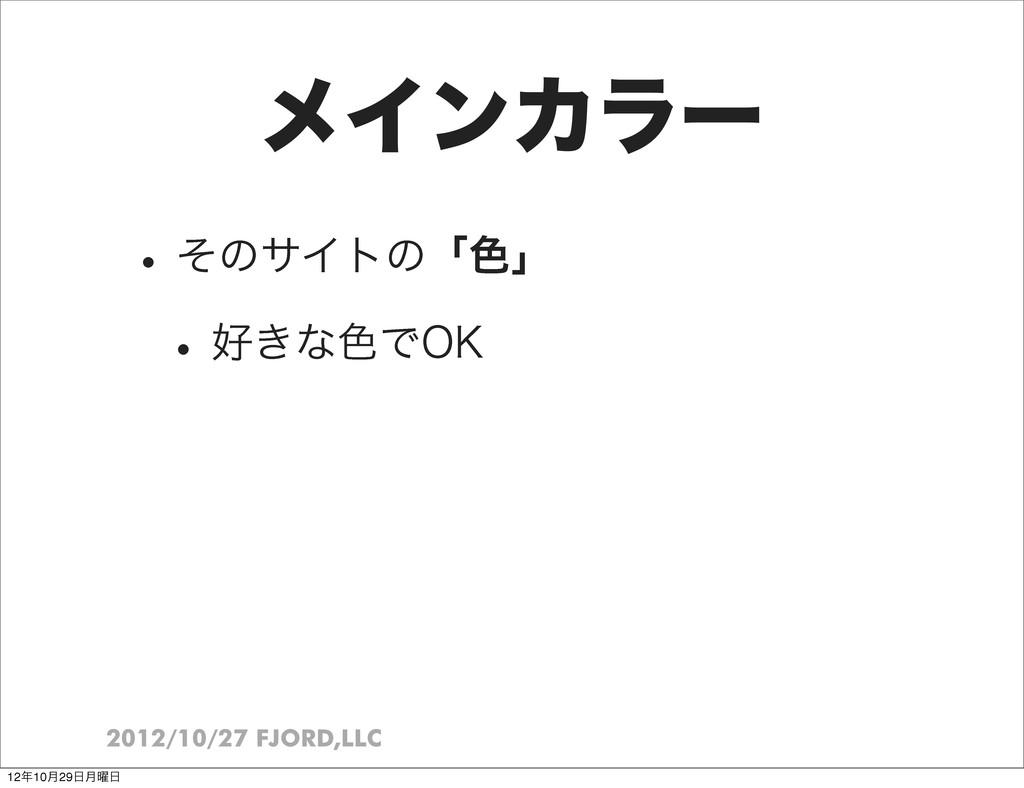 2012/10/27 FJORD,LLC ϝΠϯΧϥʔ wͦͷαΠτͷʮ৭ʯ w͖ͳ৭Ͱ0,...