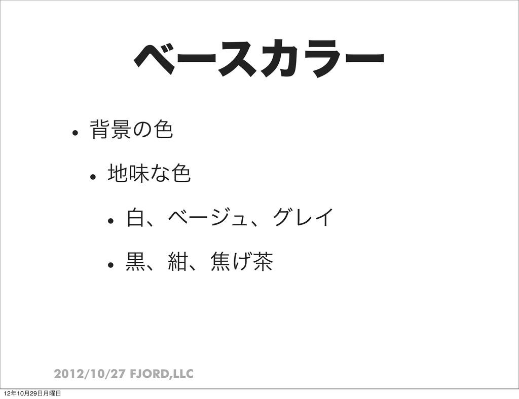 2012/10/27 FJORD,LLC ϕʔεΧϥʔ wഎܠͷ৭ wຯͳ৭ wനɺϕʔδϡ...