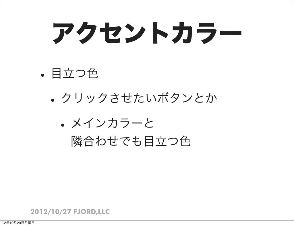 2012/10/27 FJORD,LLC ΞΫηϯτΧϥʔ wཱͭ৭ wΫϦοΫ͍ͤͨ͞Ϙλ...