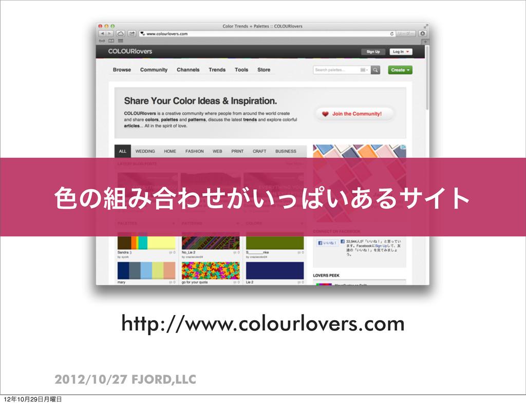 2012/10/27 FJORD,LLC http://www.colourlovers.co...