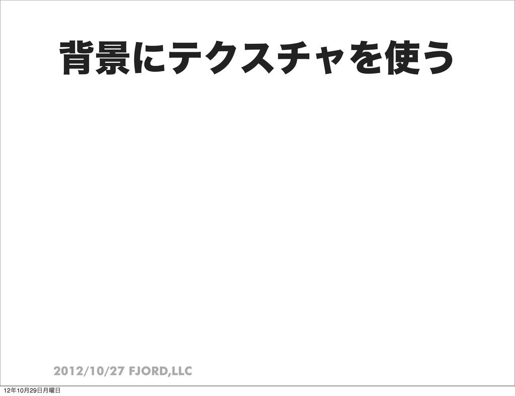 2012/10/27 FJORD,LLC എܠʹςΫενϟΛ͏ 1210݄29݄༵