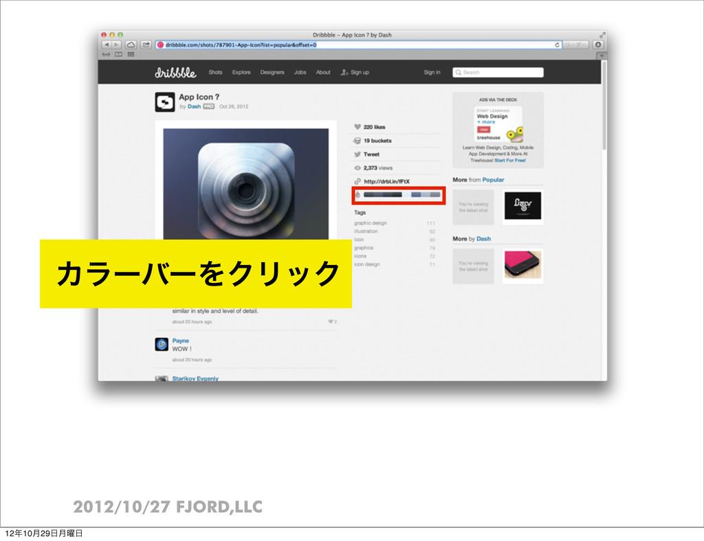 2012/10/27 FJORD,LLC ΧϥʔόʔΛΫϦοΫ 1210݄29݄༵