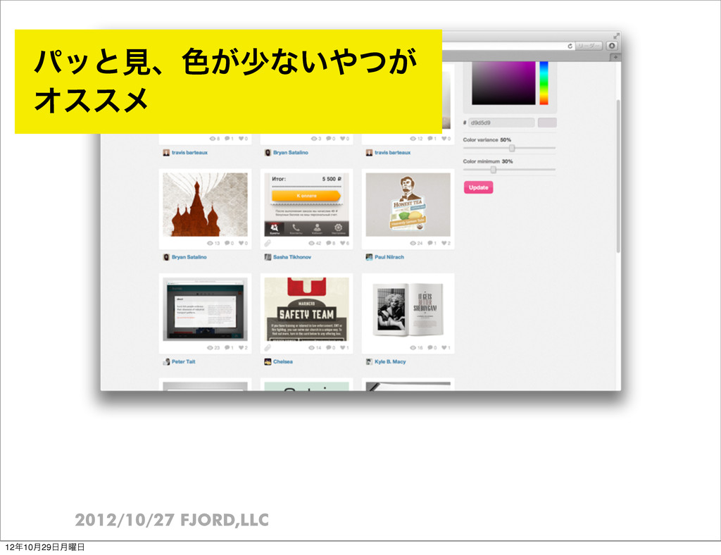 2012/10/27 FJORD,LLC ύοͱݟɺ৭͕গͳ͍͕ͭ Φεεϝ 1210݄2...