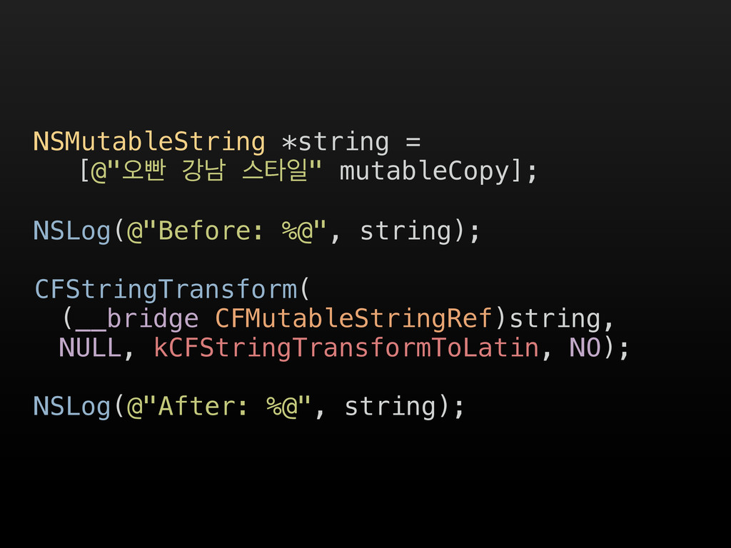 "NSMutableString *string = [@""য়ࡇ ъթ झఋੌ"" mutable..."