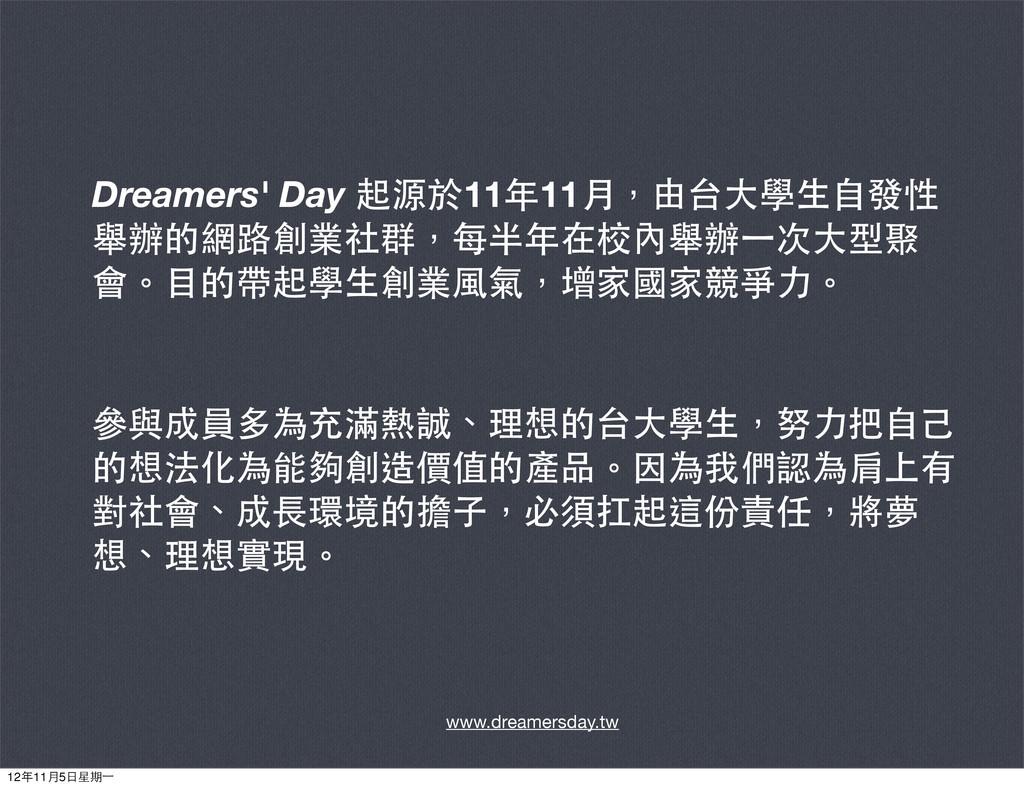 Dreamers' Day 起源於11年11月,由台⼤大學⽣生⾃自發性 舉辦的網路創業社群,每...