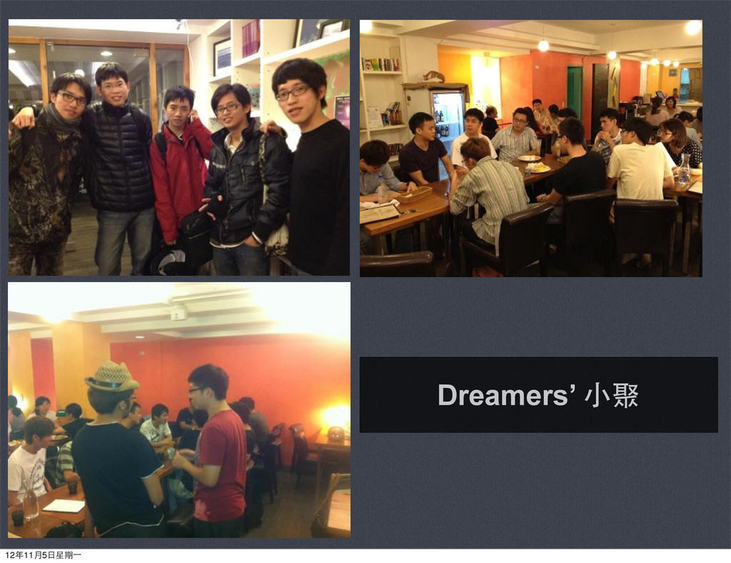 Dreamers' ⼩小聚 12年11月5⽇日星期⼀一