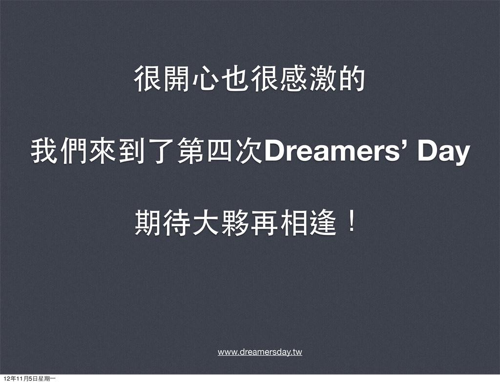 很開⼼心也很感激的 我們來到了第四次Dreamers' Day 期待⼤大夥再相逢! www.d...