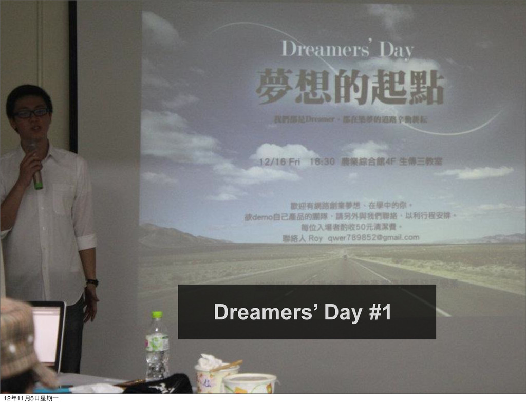 www.dreamersday.tw Dreamers' Day #1 12年11月5⽇日星期...