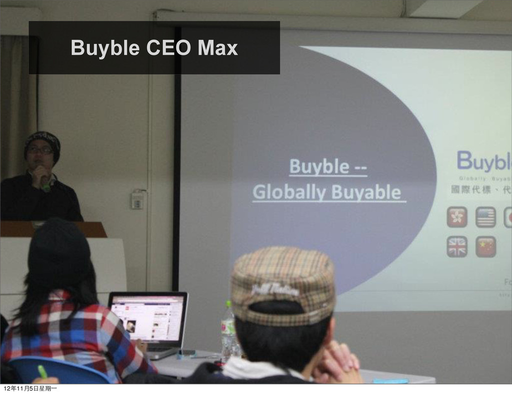 www.dreamersday.tw Buyble CEO Max 12年11月5⽇日星期⼀一