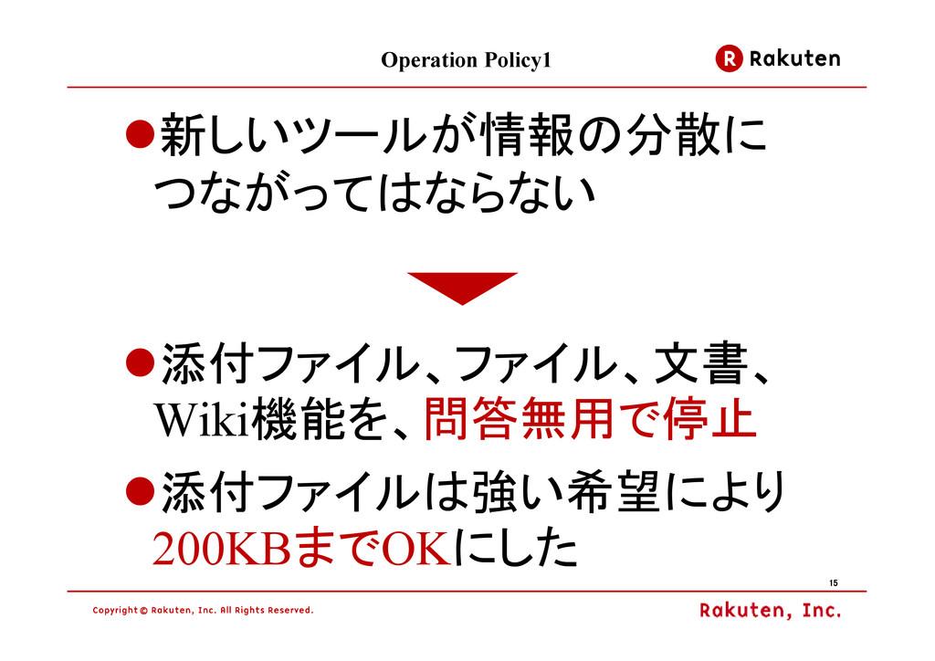 15 15 15 15 Operation Policy1 新しいツールが情報の分散に つなが...