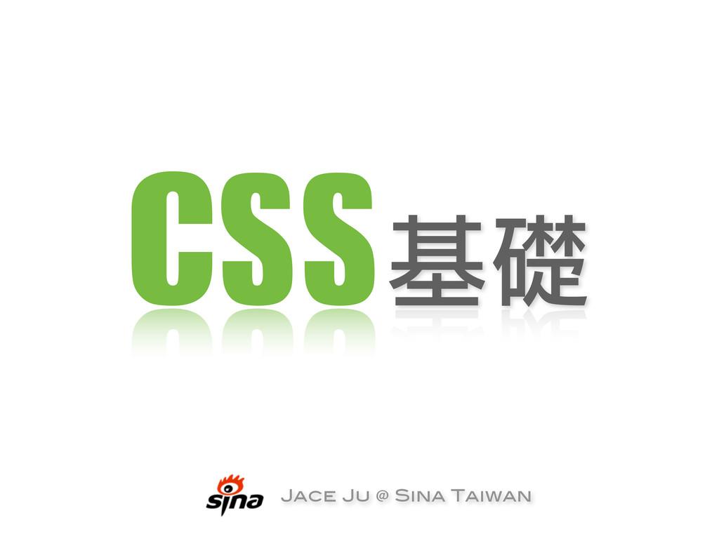 Jace Ju @ Sina Taiwan 基礎 CSS