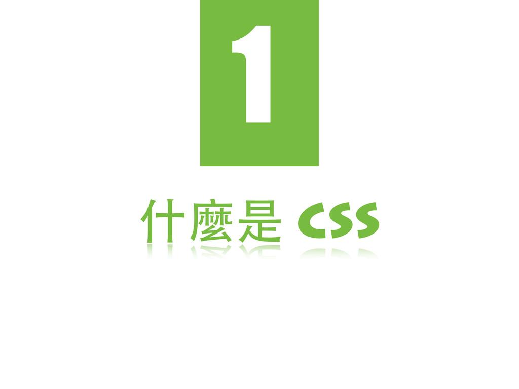 什麼是 CSS 1