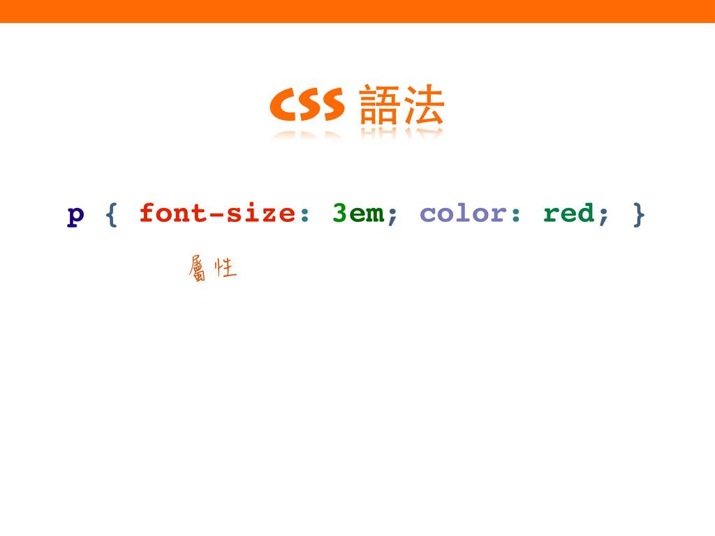 屬性 CSS 語法 p { font-size: 3em; color: red; }