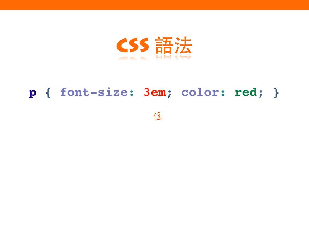 值 CSS 語法 p { font-size: 3em; color: red; }