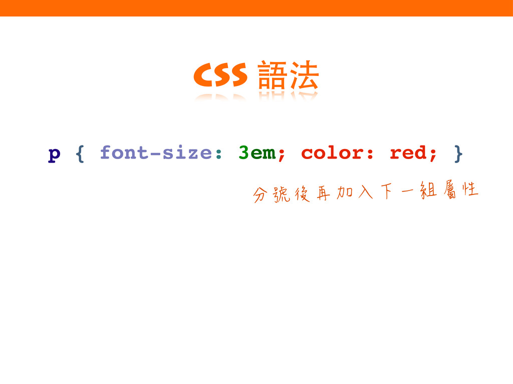 分號後再加入下一組屬性 CSS 語法 p { font-size: 3em; color: r...