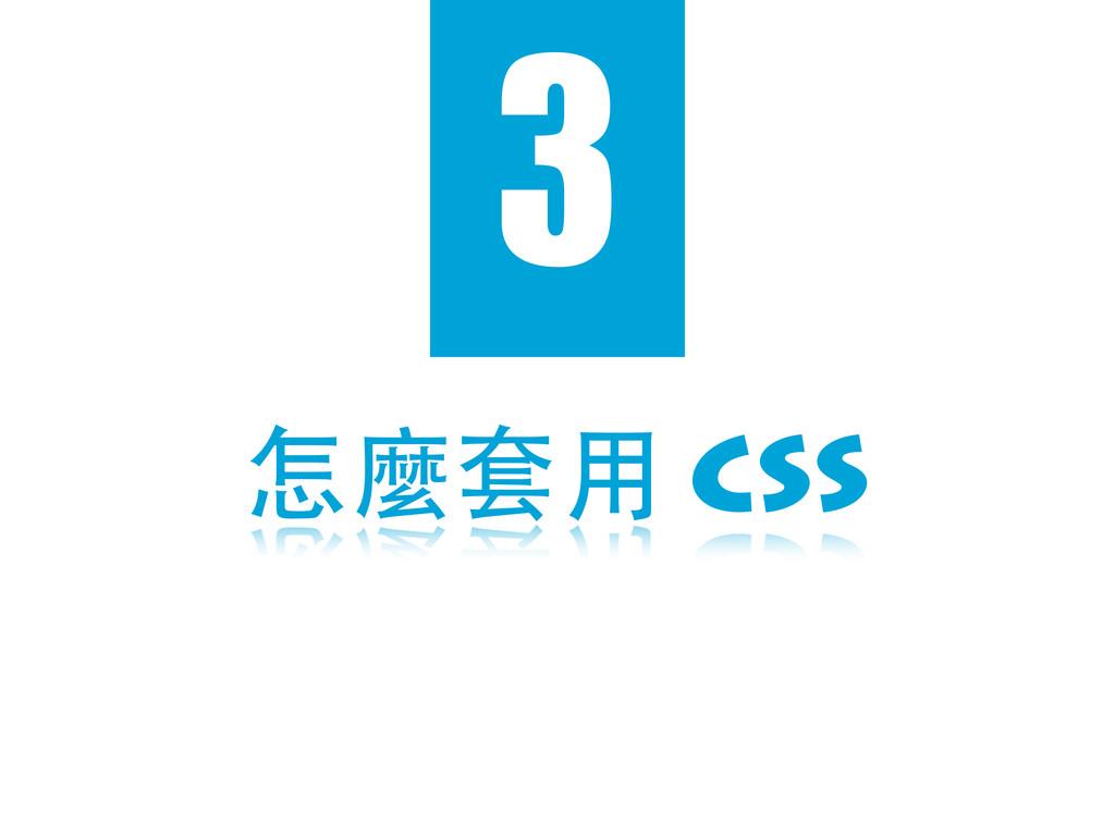 怎麼套⽤用 CSS 3