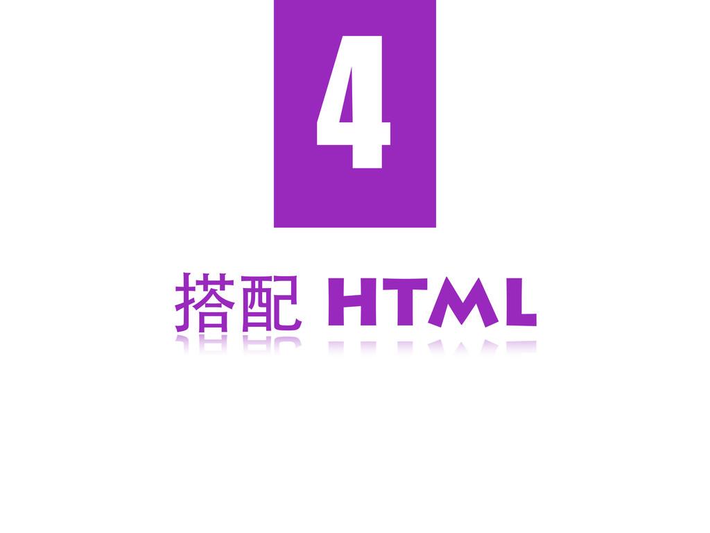 搭配 HTML 4