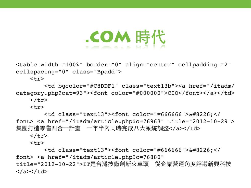 ".COM 時代 <table width=""100%"" border=""0"" align=""c..."