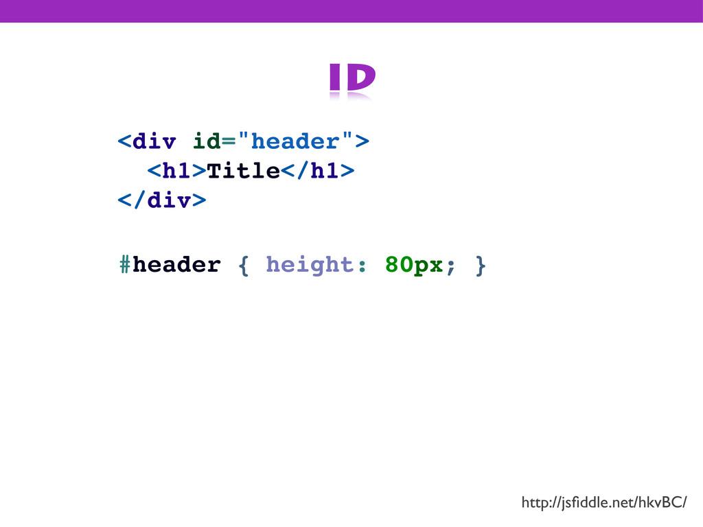 """<div id=""""header""""> <h1>Title</h1> </div> id #hea..."""