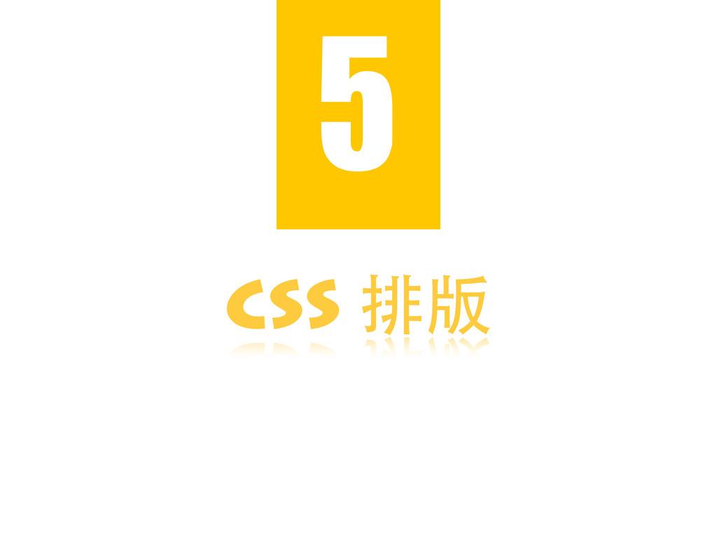 CSS 排版 5