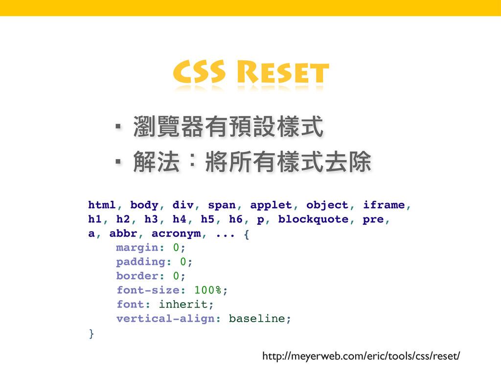 CSS Reset ‧瀏覽器有預設樣式 ‧解法:將所有樣式去除 html, body, div...