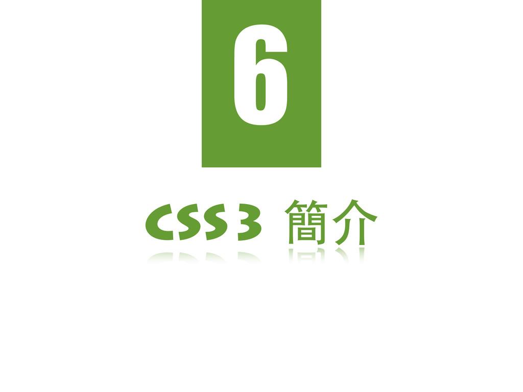 CSS3 簡介 6