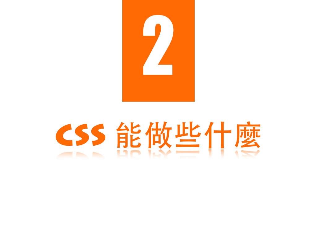 CSS 能做些什麼 2