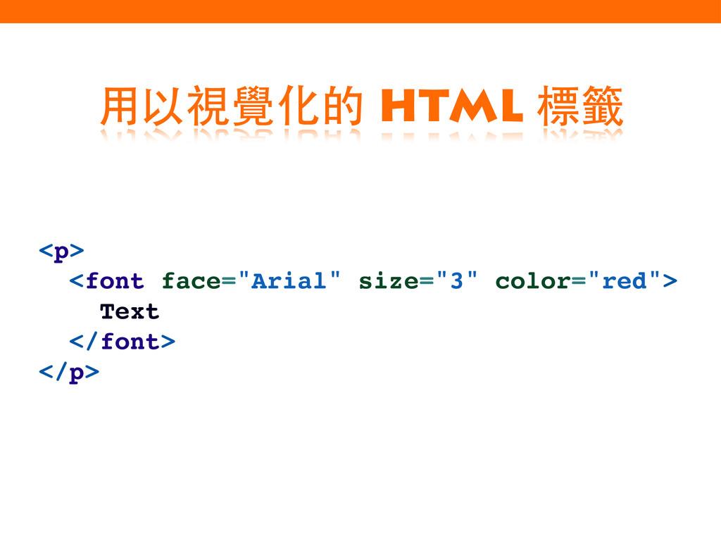 """⽤用以視覺化的 HTML 標籤 <p> <font face=""""Arial"""" size=""""3""""..."""