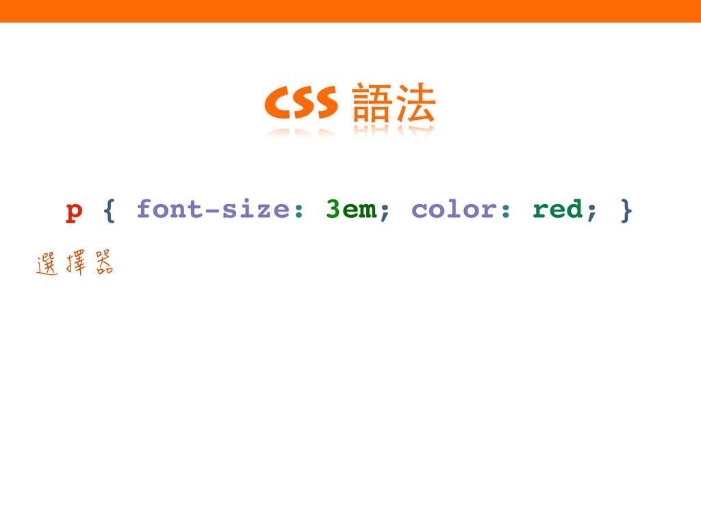 選擇器 CSS 語法 p { font-size: 3em; color: red; }