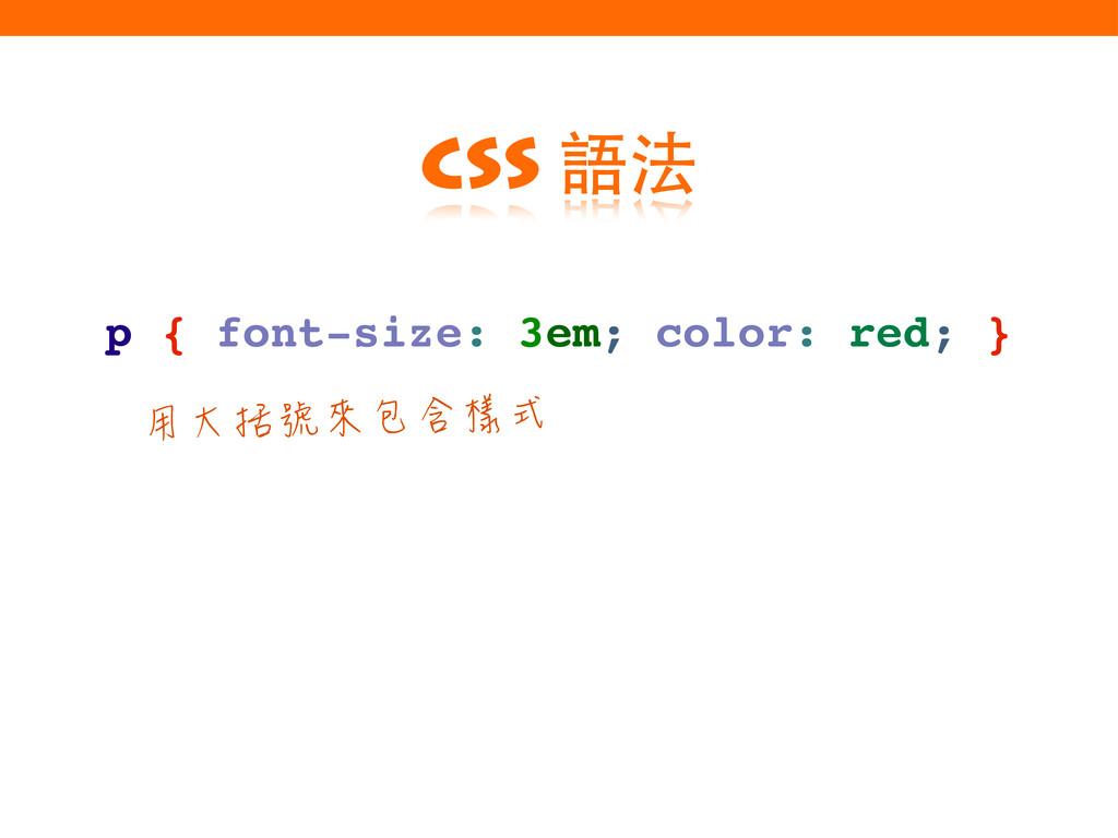 用大括號來包含樣式 CSS 語法 p { font-size: 3em; color: red...