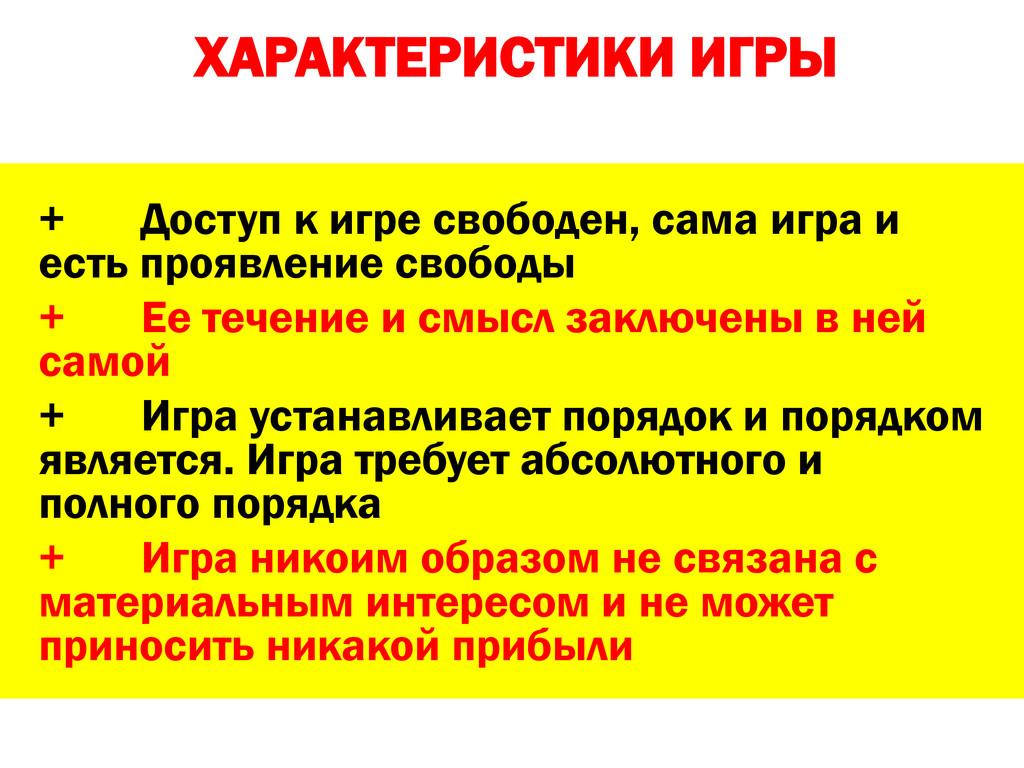 ХАРАКТЕРИСТИКИ ИГРЫ + Доступ к игре свободен, с...