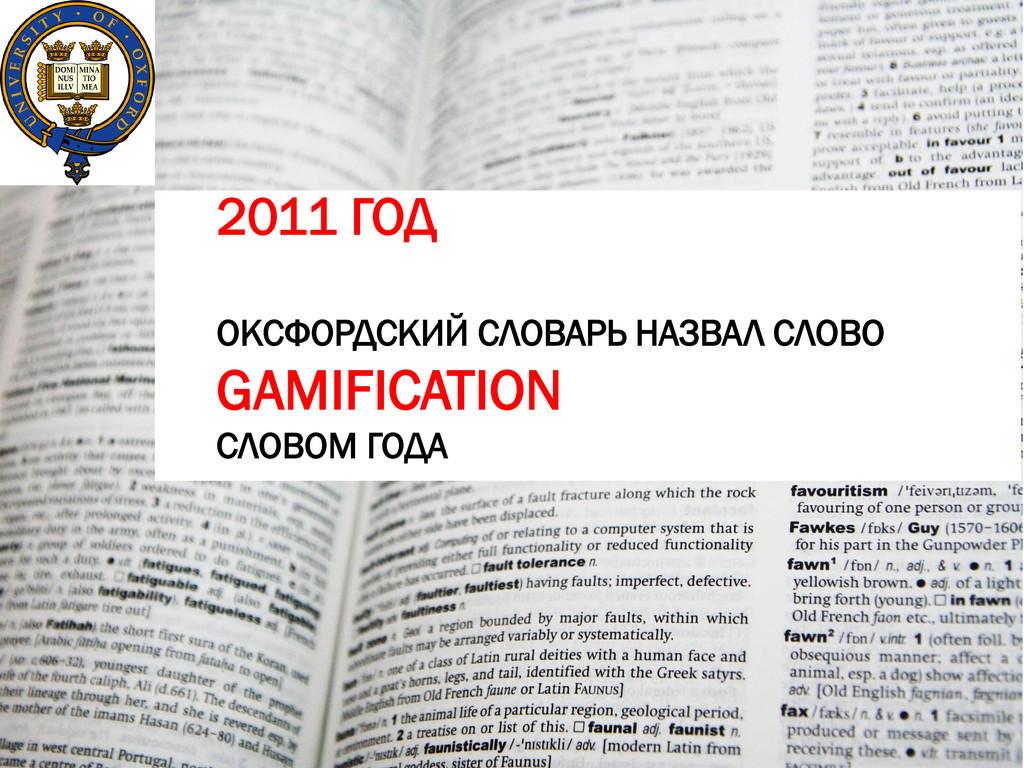 2011 ГОД ОКСФОРДСКИЙ СЛОВАРЬ НАЗВАЛ СЛОВО GAMIF...