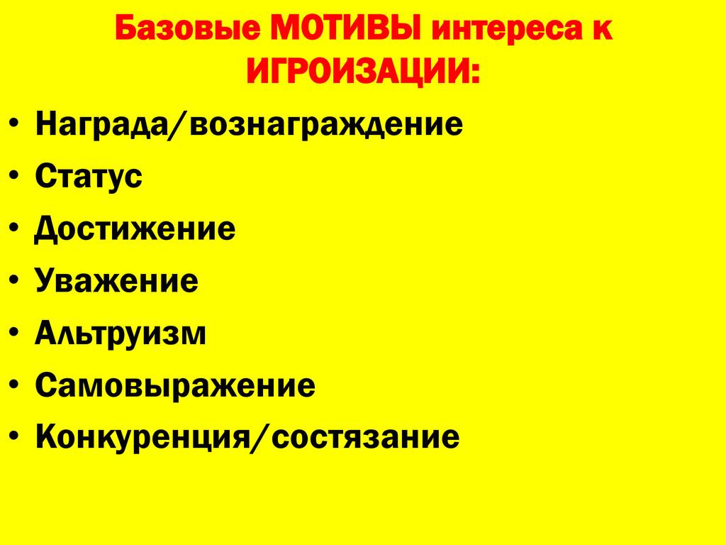 Базовые МОТИВЫ интереса к ИГРОИЗАЦИИ: • Награда...
