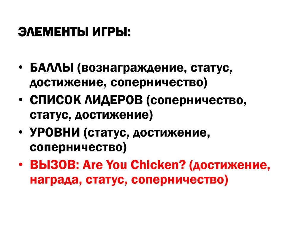 ЭЛЕМЕНТЫ ИГРЫ: • БАЛЛЫ (вознаграждение, статус,...
